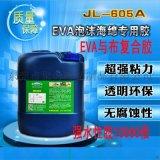 海绵粘布胶水,海绵与布复合胶水,EVA海绵胶水