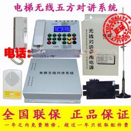 电梯无线对讲电梯三五方通数字中文GSM双工插卡系统