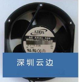 ADDA交流风扇ADDA轴流风机原装**ADDA风扇AA1752HB-AT