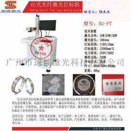 不锈钢激光打码机 金属激光打标机设备厂家