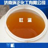 山東吐溫80 廠家直銷 乳化劑 吐溫乳化劑