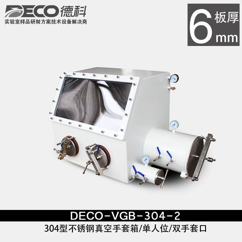 DECO德科 304不锈钢真空手套箱 单人双手套孔
