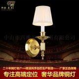 斯諾美居廠家批發美式簡約布藝壁燈