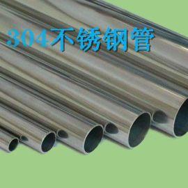 粤星管道牌焊接式薄壁不锈钢给水管、 薄壁不锈钢管、焊接式不锈钢管件