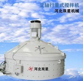 河北双星厂家直销立轴行星式搅拌机