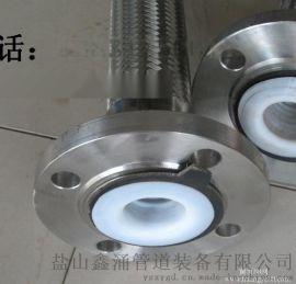 衬四 耐酸咸金属软管DN80 PN2.0鑫涌金属软管厂家