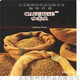 咖睿丝 、尼龙咖啡碳丝、尼龙咖啡碳纤维、咖啡母粒