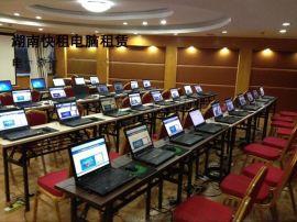 湖南长沙笔记本电脑出租 会议电脑租赁 送货上门