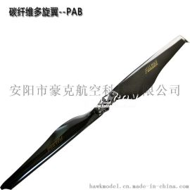 碳纤维多旋翼--PAB
