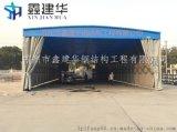 上海定做大型仓库活动伸缩帐篷 布雨棚定做户外遮阳篷