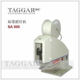 上海藤格双针标签胶钉机/腰卡机/腰  (UFIX SA800)