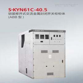 产地货源 高压柜 联络柜 电气柜壳体KYN61C-40.5高压开关柜