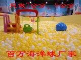 百萬海洋球池廠家直銷 室內主題樂園設備定製