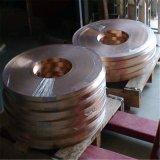 C5191冲压高硬度弹性磷铜带 分条整平