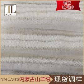 供应桑蚕丝羊绒混纺拉毛纱 康宝莱花式纱线 厂家直销