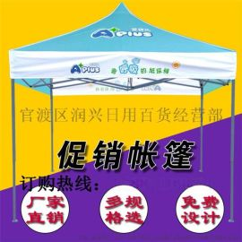 嵩明展览地摊摆摊遮阳折叠帐篷活动促销四角帐篷伞