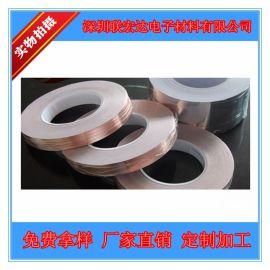 EMC屏蔽电磁干扰 自粘双导 铜箔胶带 0.15T厚  电磁屏蔽优良