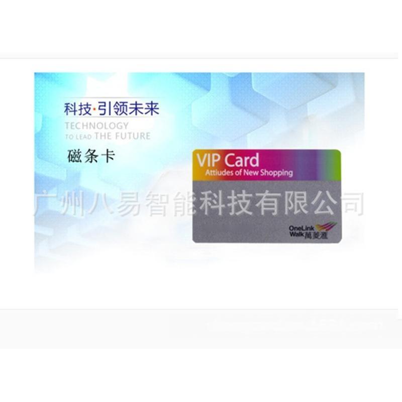 专业供应 各种磁条卡 员工卡 会员卡 量大优惠