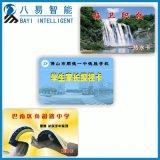 智能卡广州生产商供应校园、企业、小区 一卡通