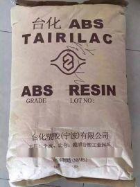 高流动耐冲击性ABS台湾化纤 AF3535 大型玩具 事务机外壳专用ABS