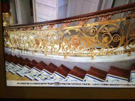 会所高档弧形楼梯护栏 酒店楼梯选用铝艺雕刻郁金香钛金护栏
