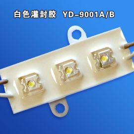 环氧树脂ab灌封胶 誉达白色电子灌封胶 绝缘密封胶