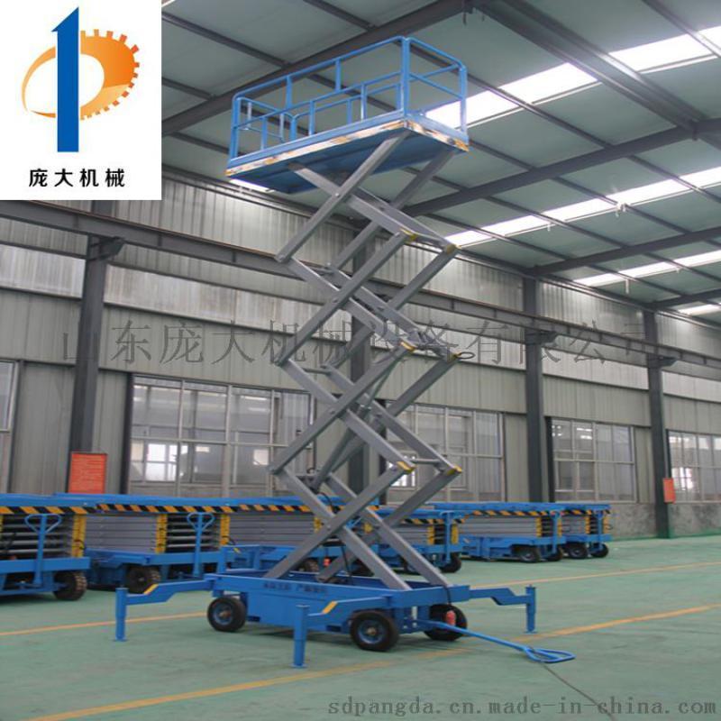 供应上海 移动剪叉式升降机 电动液压升降平台10米