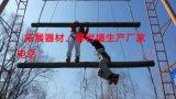 军警拓展基地学校景区高空拓展项目-巨人梯高空天梯