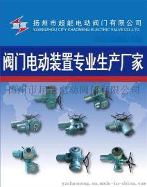 防爆型阀门电动装置Z90-24B