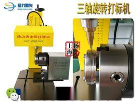 上海扬力旋转气动打标机圆周打标机13402067777