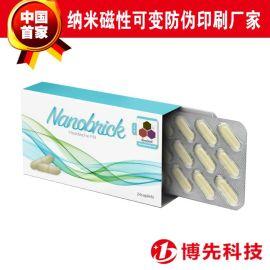 广州防伪厂家印刷药品防伪标签 镭射防伪标签 磁性可变防伪印刷
