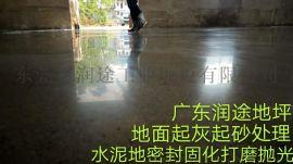 梅州舊水磨石地面起灰翻新、梅州混凝土地面固化