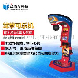 龙拳可乐机 舒压发泄测力室内娱乐设备 拳王争霸大型游戏机模拟机