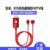 安卓Micro蘋果轉HDMI高清視頻線
