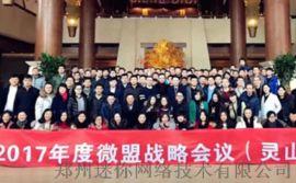 互聯網時代鄭州微盟公司小程式成爲酒店直銷重要渠道