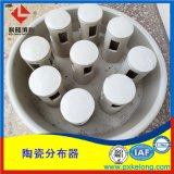搪瓷塔陶瓷分佈器 陶瓷液體分佈器 陶瓷支撐板