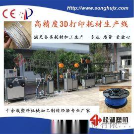 高温PEEK3D打印耗材挤出生产线PEI高温工程耗材拉丝机