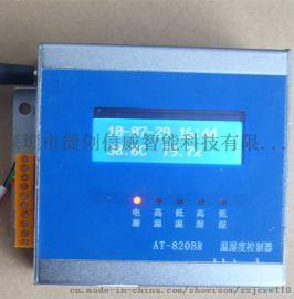 捷创信机房IP网络温湿度探测器报警器 厂家直销