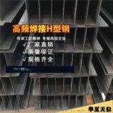 高頻焊接h型鋼生產廠家
