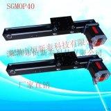 高精度SGMOP40皮带模组电动滑台恒新泰科技