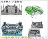 小型车仪表盘塑料模具后杠模具供应商