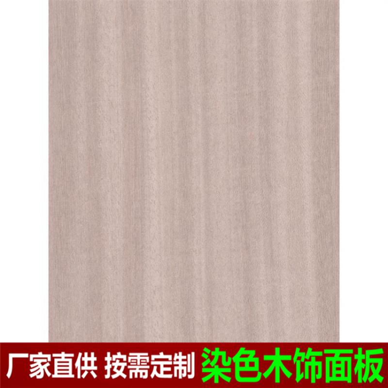 木纹饰面板,染色木KOTO,护墙板,免漆板