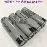 18650动力锂电池   可充电电池