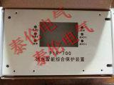 礦用保護器 PIR-400J磁力起動保護裝置