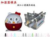 空氣淨化器殼模具 空氣淨化機殼模具