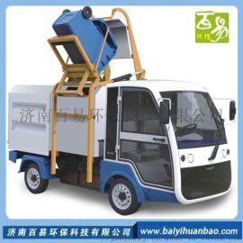 电动垃圾环卫清运车 物业垃圾桶电动运输车
