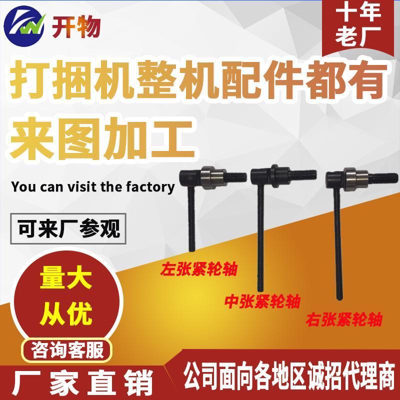 厂家供应打捆机配件 张紧轮轴 销售小方捆配件 左中右张紧轮轴