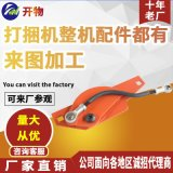 撥繩板裝配銷售 華德打捆機配件 小方捆配件 華德原廠配件供應
