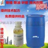 不鏽鋼除油劑產品是用   油酸酯EDO-86研發的