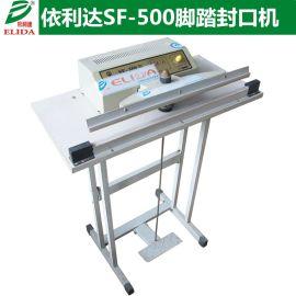台山食品塑料封口机 河源效益高脚踏封口机